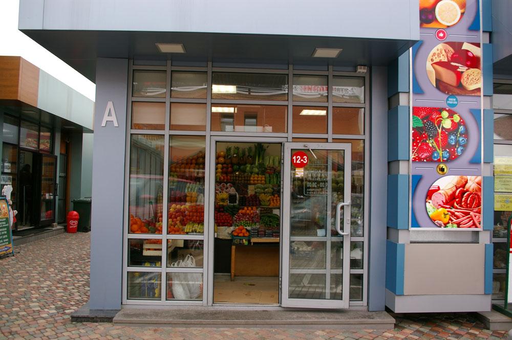 Доставка фруктов в Одинцово